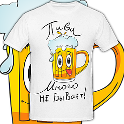 Мужская футболка Пива Много Не Бывает! (белая)