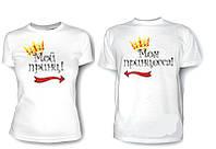 Парные футболки Мой Принц/ Моя Принцесса , фото 1