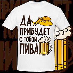 Мужская футболка Да Прибудет С Тобой Пива (белая)