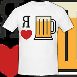 Чоловіча футболка Я Люблю Пиво (біла)
