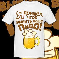 Чоловіча футболка Я Прийшов, Щоб Випити Ваше Пиво! (біла)
