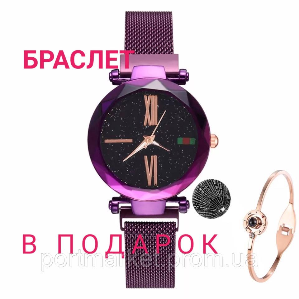 Часы женские Starry Sky Watch на магнитной застёжке. Звёздное небо фиолетовые