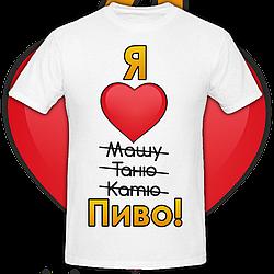 Мужская футболка Я Люблю Пиво (белая)