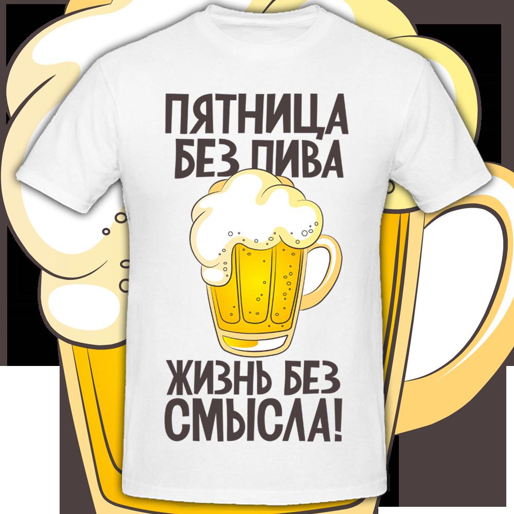 Мужская футболка Пятница Без Пива - Жизнь Без Смысла! (белая)