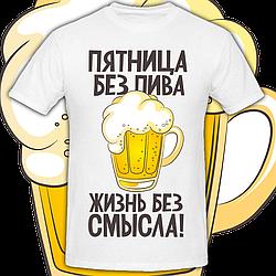 Чоловіча футболка П'ятниця Без Пива - Життя Без Сенсу! (біла)