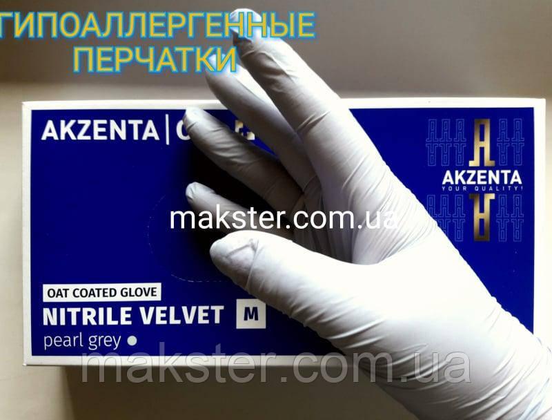 Нитриловые перчатки с вытяжкой овса, Akzenta жемчужно серые