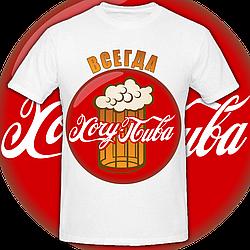 Мужская футболка Всегда Хочу Пива (белая)