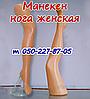 Нога женская манекен, фото 2