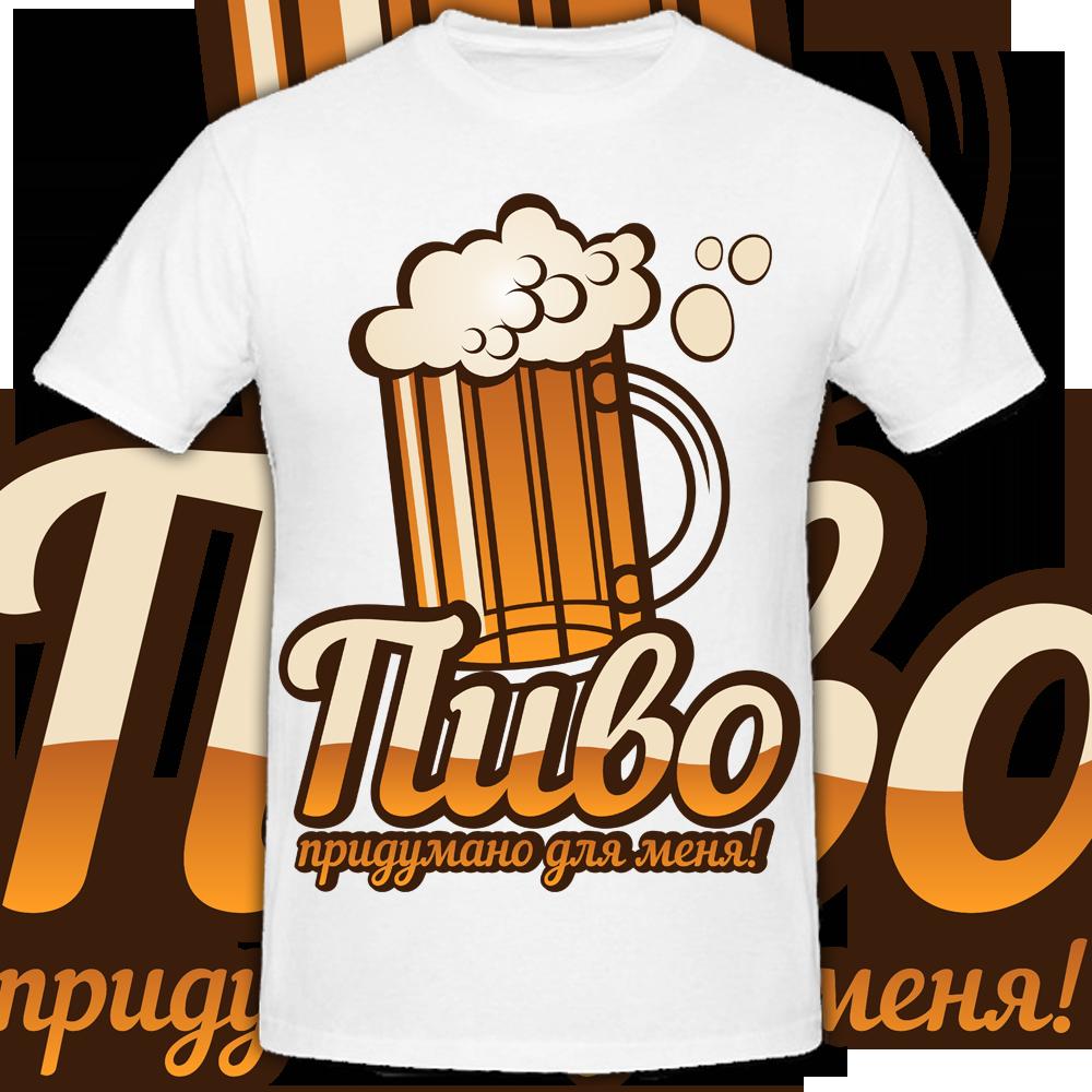 Мужская футболка Пиво Придумано Для Меня! (белая)