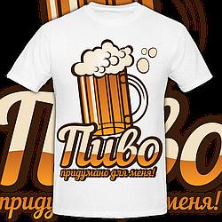 Чоловіча футболка Пиво Придумано Для Мене! (біла)