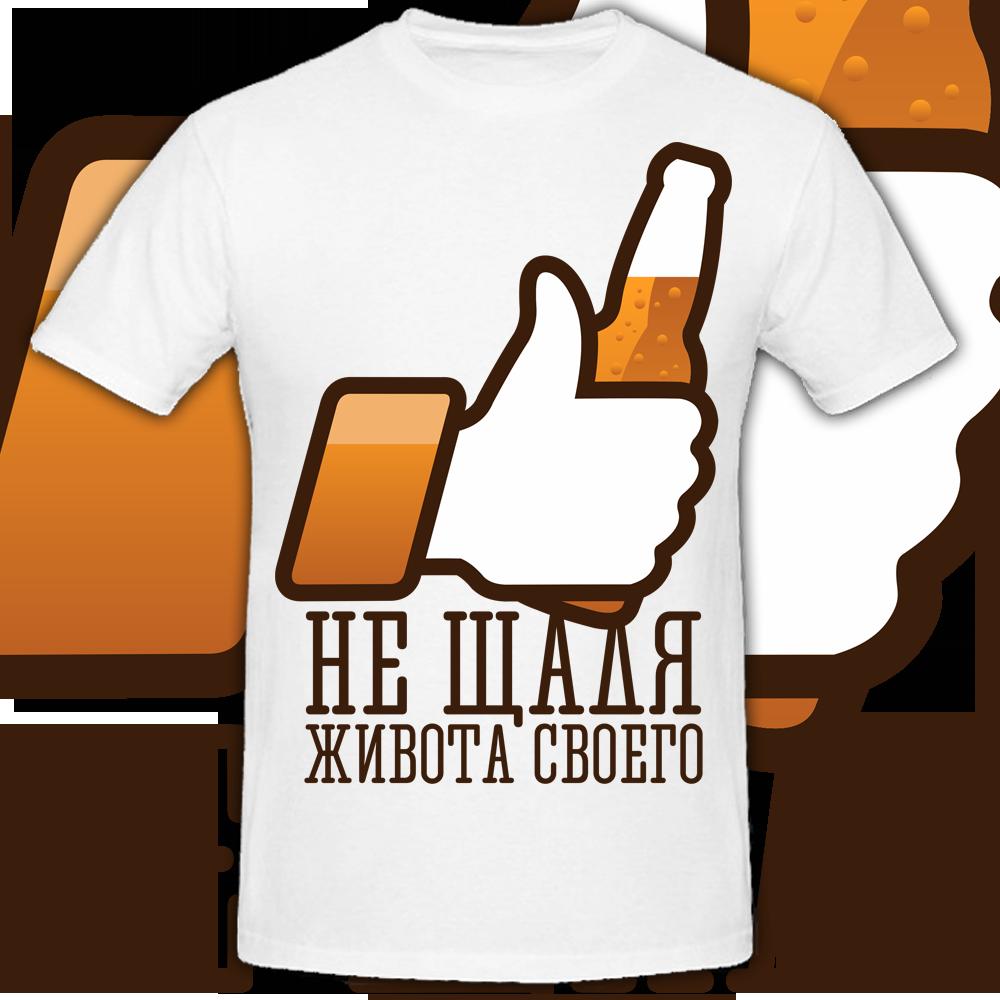 Мужская футболка Не Щадя Живота Своего (белая)