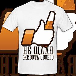 Чоловіча футболка Не Жаліючи Живота Свого (біла)
