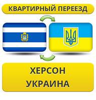 Квартирный Переезд из Херсона по Украине!