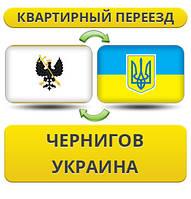 Квартирный Переезд из Чернигова по Украине!