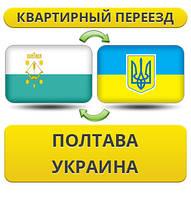 Квартирный Переезд из Полтавы по Украине!
