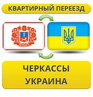 Квартирный Переезд из Черкасс по Украине!