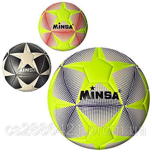 Мяч футбольный MS0942