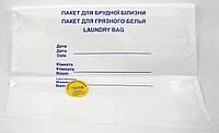 Санитарный пакет для грязной одежды (50 шт/уп)