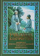 Училище благочестия, или примеры христианских добродетелей выбранные из житий святых., фото 1