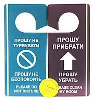 Таблички на дверную ручку (50 шт/уп)
