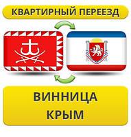 Квартирный Переезд из Винницы в Крым!