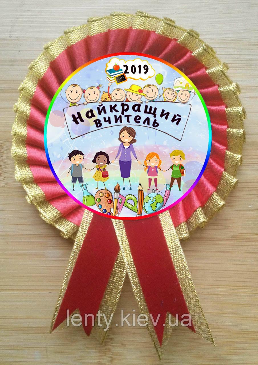 """Индивидуальный значок """"Найкращий вчитель 2020"""" красный"""