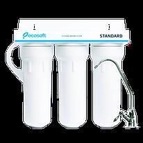 Standart система очистки воды (3х ступенчатая)