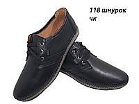 Мокасины мужские натуральная кожа черные на шнуровке (118), фото 1