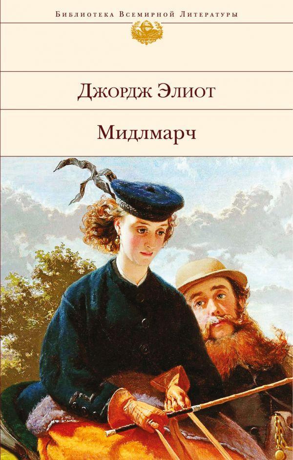 Элиот Дж. Мидлмарч