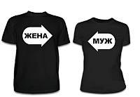 Парные футболки Муж / Жена, фото 1