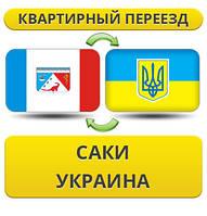 Квартирный Переезд из Саки в/на Украину!