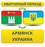 Квартирный Переезд из Армянска в/на Украину!