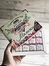 Шоколад «Для любимой мамочки» 12 плиток 063