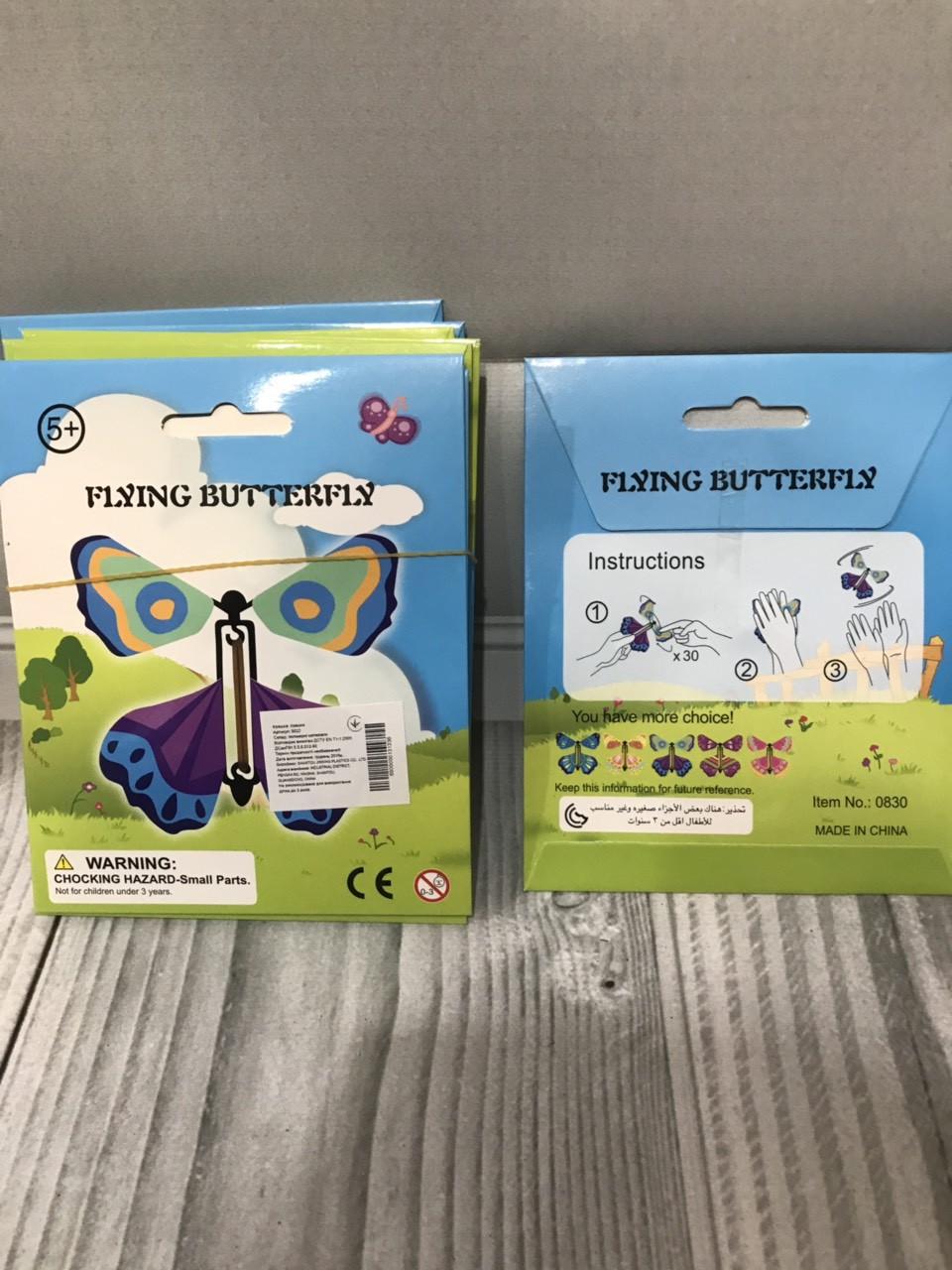 Запускалка бабочка
