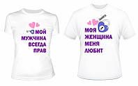 Парные футболки Ф2б-126, фото 1