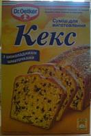 Смесь для приготовления кексов 380г ДИСКОНТ (код 04077)