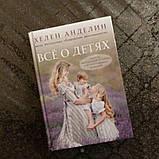 Все о детях Хелен Анделин, фото 2