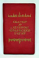 """Книга: """"Сказки и легенды крымских татар"""""""