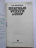 Платные услуги в СССР Т.И.Корягина, фото 2