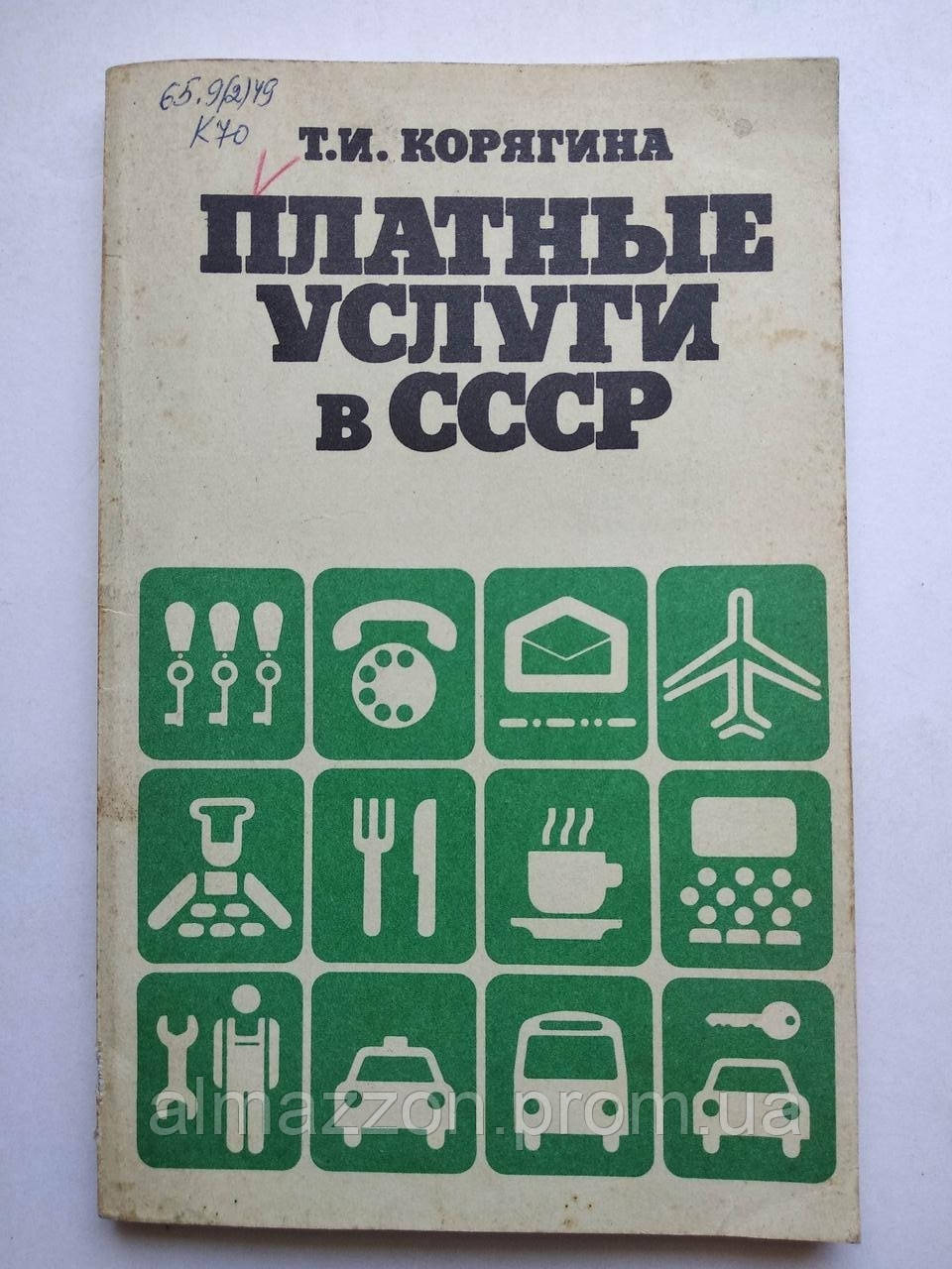Платные услуги в СССР Т.И.Корягина