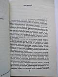 Платные услуги в СССР Т.И.Корягина, фото 3