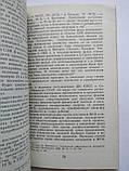 Платные услуги в СССР Т.И.Корягина, фото 4