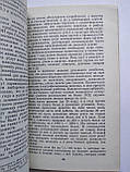Платные услуги в СССР Т.И.Корягина, фото 6