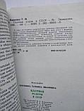 Платные услуги в СССР Т.И.Корягина, фото 7