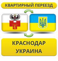 Квартирный Переезд из Краснодара в/на Украину!