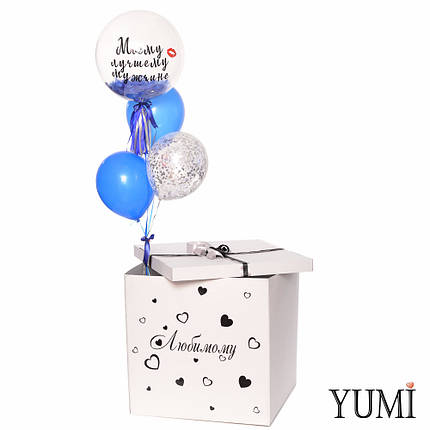 """Коробка """"Любимому"""" и связка: Бабл с перьями, тасселом и надписью: """"Моему лучшему мужчине"""" и 3 шарика, фото 2"""