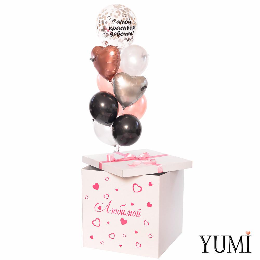 """Коробка """"Любимой"""", Бабл с конфетти и надписью: """"Самой красивой девочке"""", 2 сердца сатин и 6 шаров с бабочками"""