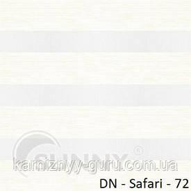 Рулонные шторы для окон День Ночь в закрытой системе Sunny с П-образными направляющими, ткань DN-Safari