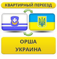 Квартирный Переезд из Орши в/на Украину!