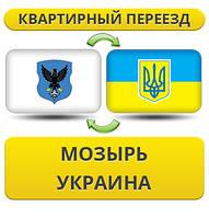 Квартирный Переезд из Мозыря в/на Украину!